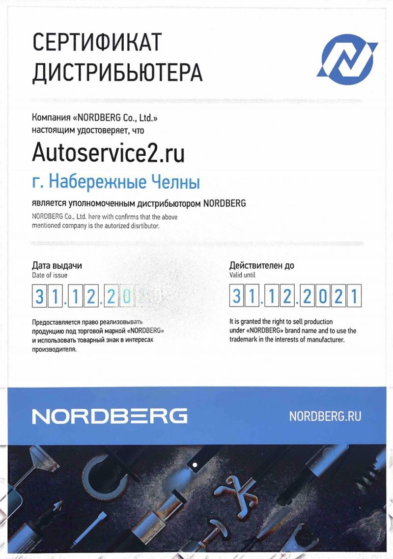 Автосервис2.ру - официальные дилеры NORDBERG