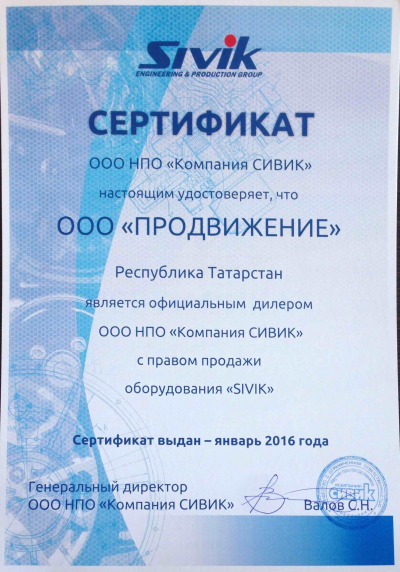 Автосервис2.ру - официальные дилеры SIVIK